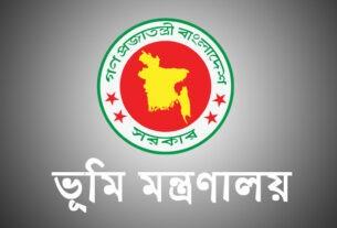 https://www.dhakaprotidin.com/wp-content/uploads/2021/02/Ministry-of-Land-Dhaka-Protidin-ঢাকা-প্রতিদিন.jpg